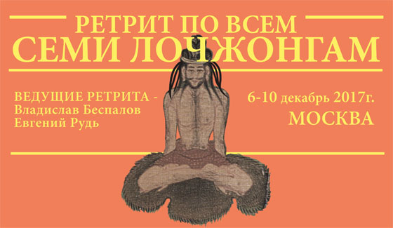 Ретрит по семи лоджонгам в Москве