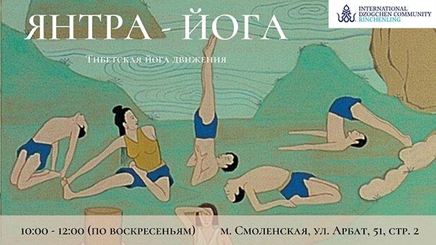 C 9 февраля - Регулярные утренние занятия Янтра-йогой с инструктором Яниной Бекшибаевой